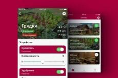 Создам дизайн для мобильного приложения 15 - kwork.ru