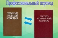 Выполню перевод текста с русского на украинский 14 - kwork.ru