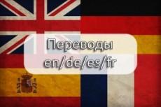 Выполню перевод. Французский, немецкий языки 8 - kwork.ru