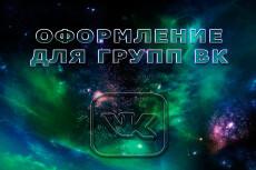 Создам баннер или обложку для группы ВКонтакте 7 - kwork.ru
