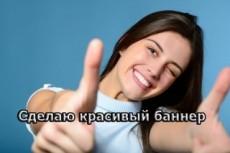 Создам цепляющую картинку для тизерной рекламы 23 - kwork.ru