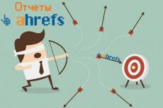 Выгружу все важные отчеты для 15-ти сайтов конкурентов из Ahrefs. com 6 - kwork.ru