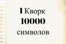 Перепечатка текста со сканов и изображений 5 - kwork.ru