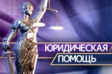 Составление исковых заявлений 15 - kwork.ru