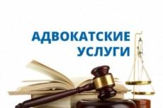 Составление исковых заявлений 14 - kwork.ru