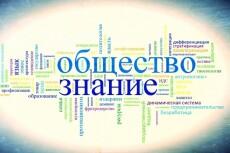 Репетитор по обществознанию, праву, экономике 8 - kwork.ru