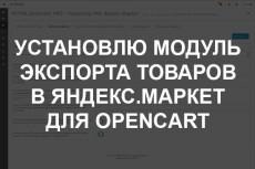 Установлю модуль 12 - kwork.ru