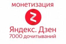 10000 дочитываний в Яндекс Дзен 12 - kwork.ru