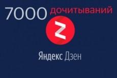 10000 дочитываний в Яндекс Дзен 8 - kwork.ru