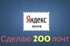 Отправлю 250 писем с яндекс почты 8 - kwork.ru