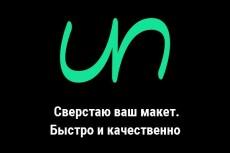 Разработаю уникальный дизайн страницы сайта 27 - kwork.ru