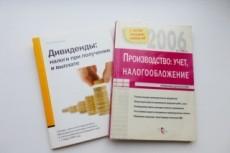 Консультация по открытию ООО или ИП 4 - kwork.ru