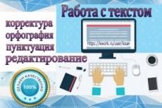 Редактирование и корректура текста 19 - kwork.ru