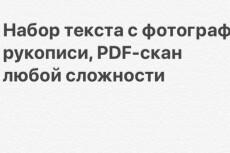 Отредактирую любой текст 16 - kwork.ru