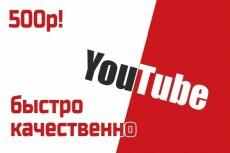 Сделаю оформление для канала на YouTube 22 - kwork.ru