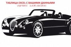 Сделаю работу в MS Excel 9 - kwork.ru