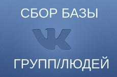 Соберу базу контактов сообществ ВК 6 - kwork.ru