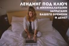 Скопирую landing page 59 - kwork.ru