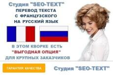 Сделаю русско-украинский и наоборот перевод текстов любой сложности 16 - kwork.ru