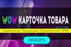 Дизайн мобильной версии. Быстро. Качественно. Недорого 25 - kwork.ru