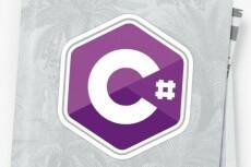 Написание приложений на c# под ваши задачи 19 - kwork.ru