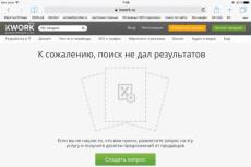 Оценю соответствие требованиям охраны труда 3 - kwork.ru
