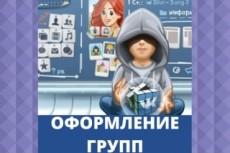 Оформление группы ВК - Обложка, аватар, баннер, товары. Дизайн группы 16 - kwork.ru