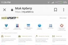 Юридическая консультация 46 - kwork.ru