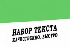 Наберу текст с любого носителя, исправлю грамматические ошибки 10 - kwork.ru