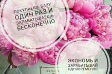 База поставщиков 17 - kwork.ru