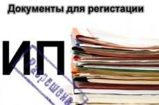 Подготовлю документы для регистрации ИП 23 - kwork.ru