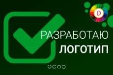 Создам 3 вида логотипа за три дня 35 - kwork.ru