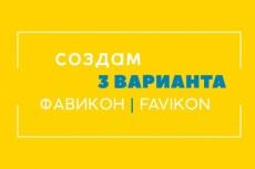 Создам favicon 16 - kwork.ru