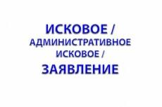 Составлю исковое заявление по семейно-правовым отношениям 22 - kwork.ru
