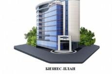 Шаблон Бизнес - плана от Эксперта в Word 7 - kwork.ru