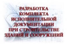 Оцифрую сметы 3 - kwork.ru