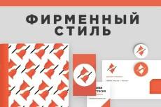 Высококачественные макеты под Ваш фирменный стиль 22 - kwork.ru