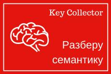 Семантическое ядро для вашего сайта до 500 штук группированных ключей 18 - kwork.ru