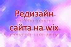 Редизайн страницы сайта 18 - kwork.ru