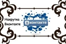 """накручу 4000 подписчиков на сайте """"в контакте"""" 3 - kwork.ru"""