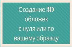 Cделаю оригинальную 3d обложку Воплощение Вашей идеи или предложу свою 116 - kwork.ru