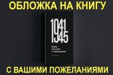 Нарисую уникальную обложку для книги 19 - kwork.ru
