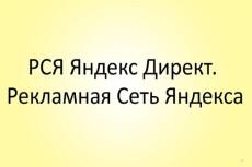 Подготовлю к запуску рекламную кампанию на РСЯ 27 - kwork.ru