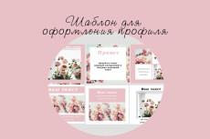 Оформлю landing page instagram 11 - kwork.ru