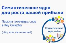 Сбор ключевых слов для контекстной рекламы или семантического ядра 8 - kwork.ru