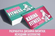 Качественно дизайн визитки. Исходник в cdr бесплатно 42 - kwork.ru