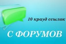 Размещение активных ссылок на ваш ресурс 23 - kwork.ru