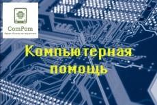 Удаление лишнего с фото 3 - kwork.ru