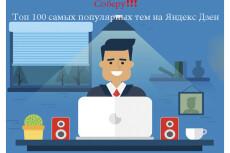Сбор всех контактов с Яндекс карты 7 - kwork.ru