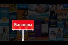 Сделаю статичный баннер 221 - kwork.ru